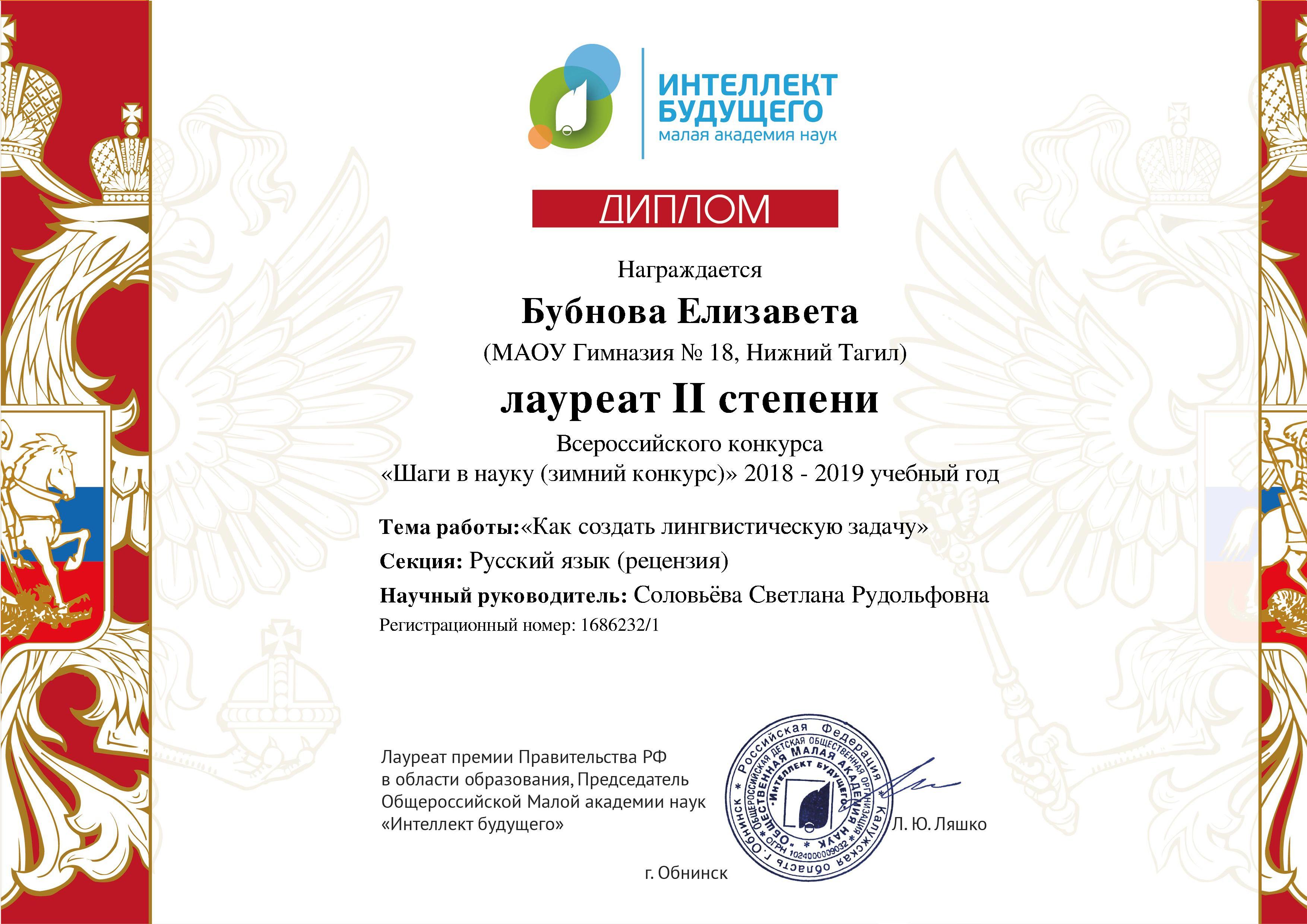 Диплом Бубнова Шаги в науку