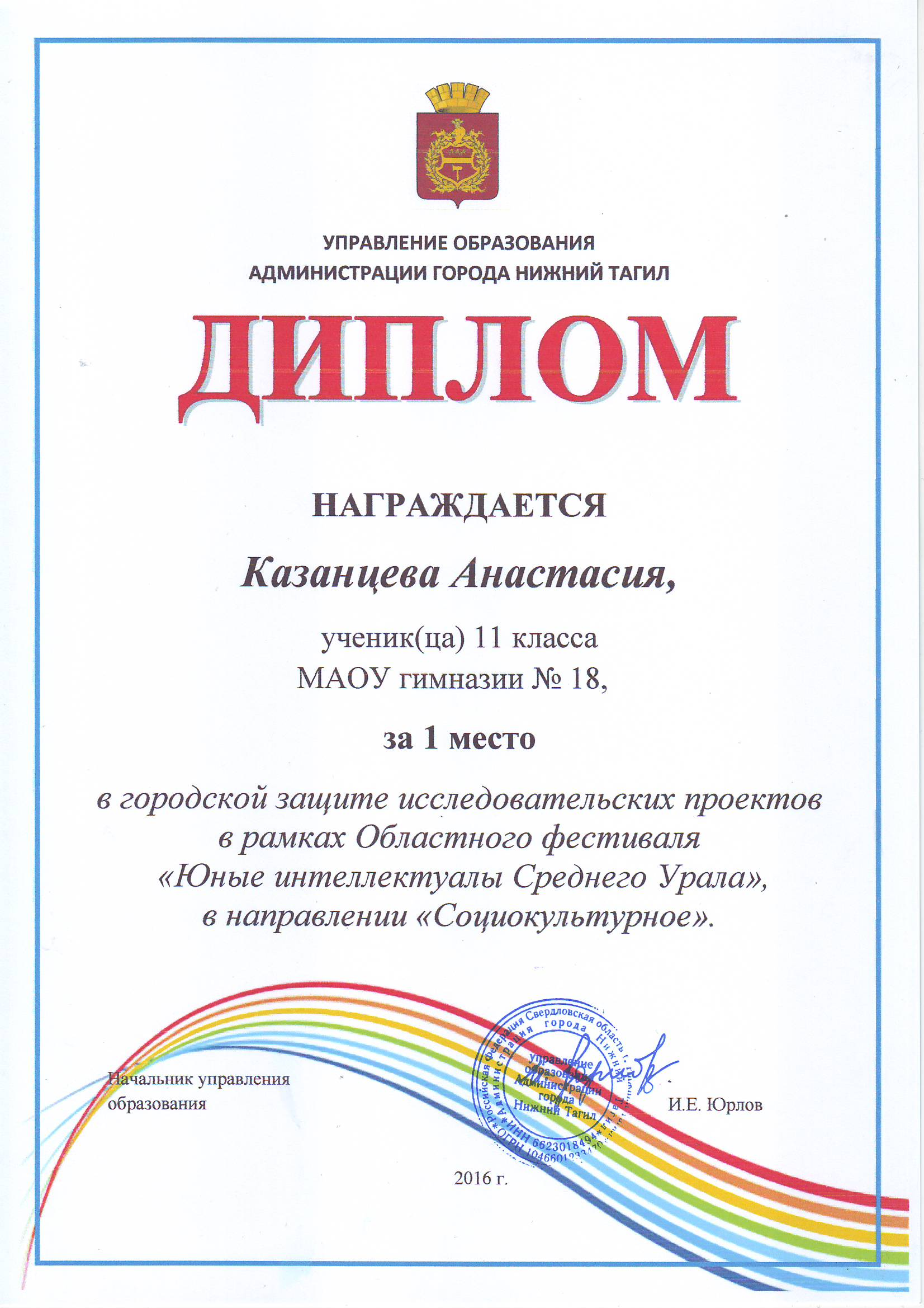 Диплом НПК Казанцева. 2016