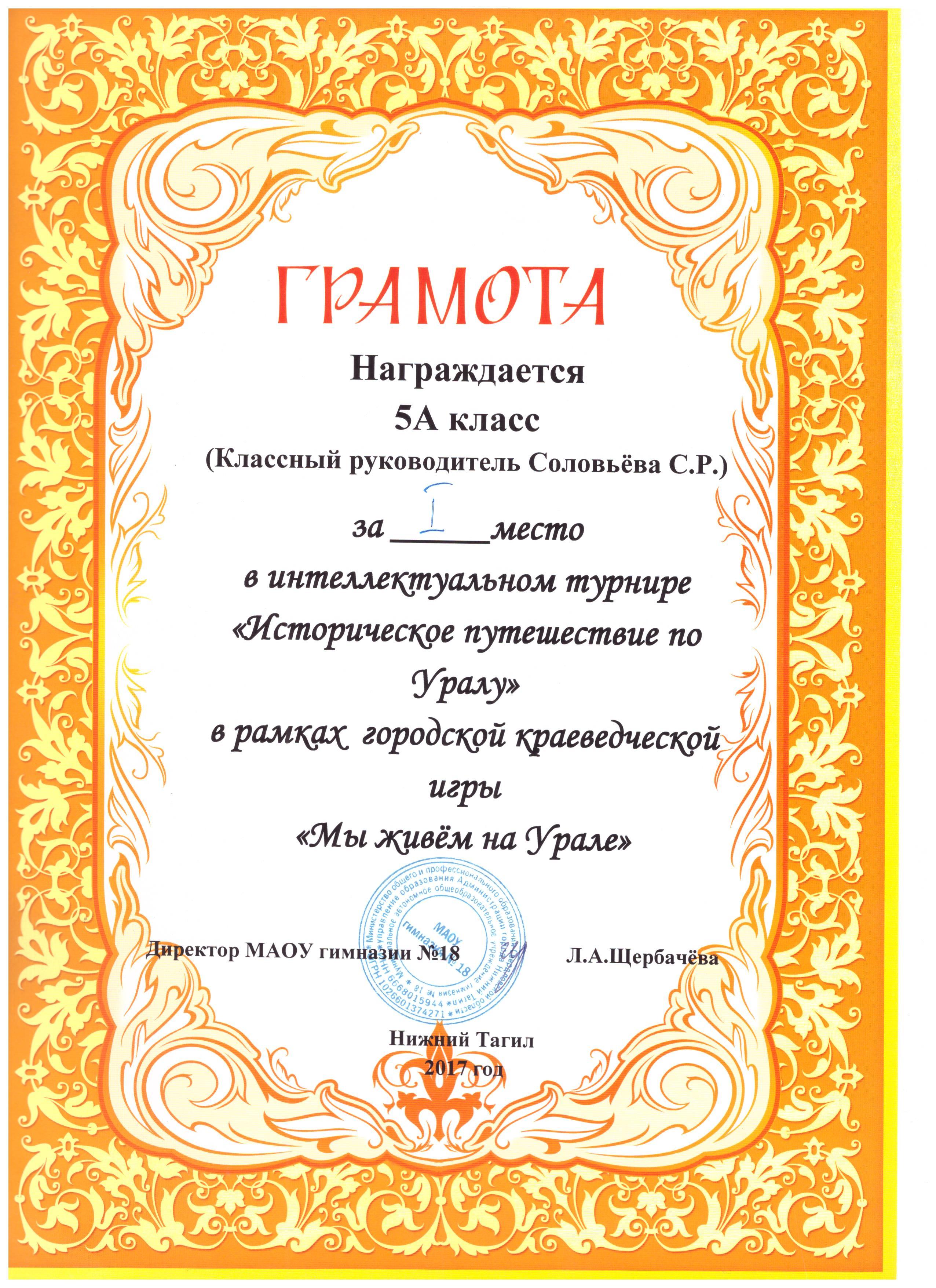 Грамота классу. Мы живем на Урале. 2017