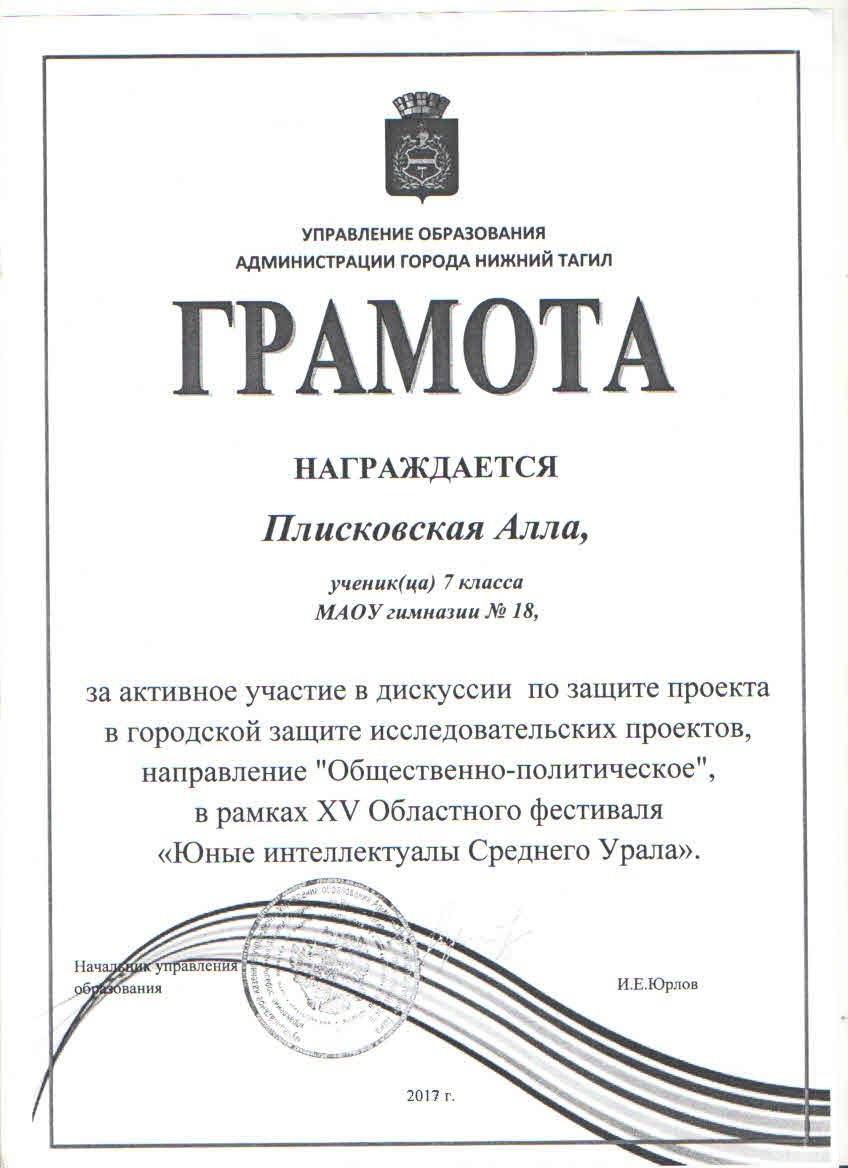 Грамота. НПК Плисковская 2017
