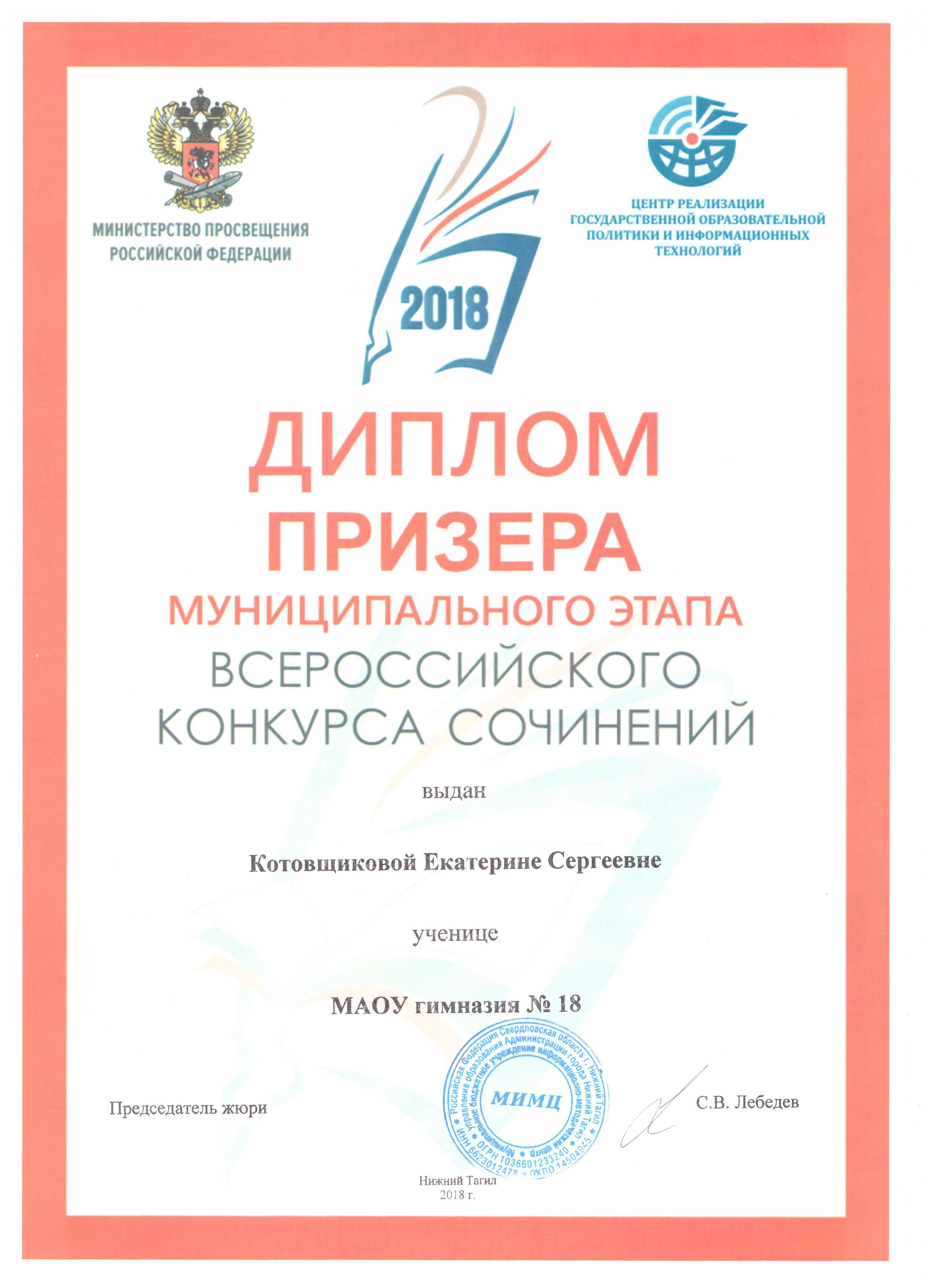 Котовщикова. Всерос. конк. соч. 2018