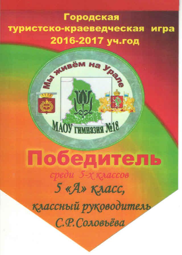Мы живем на Урале. 2017
