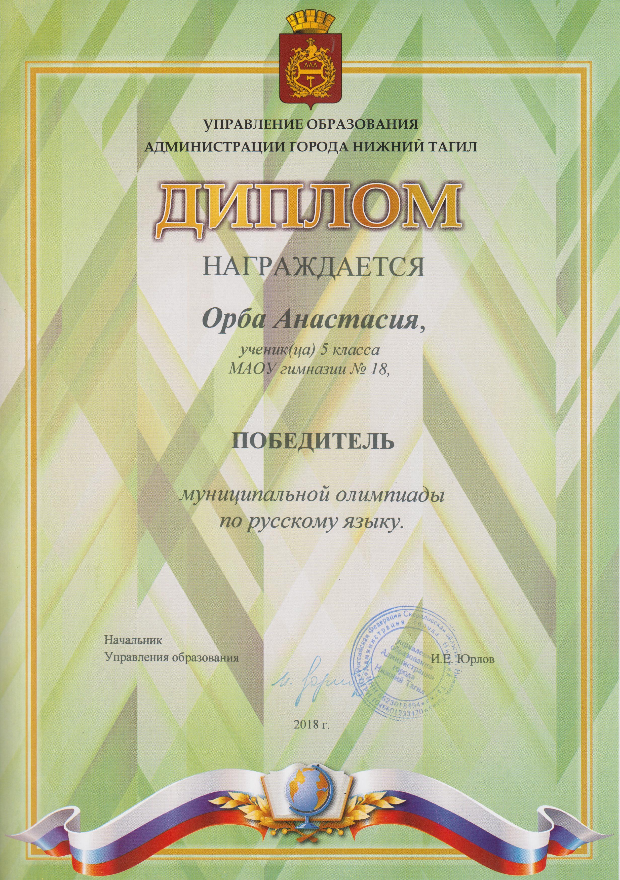 Ол. РЯ Орба 2018