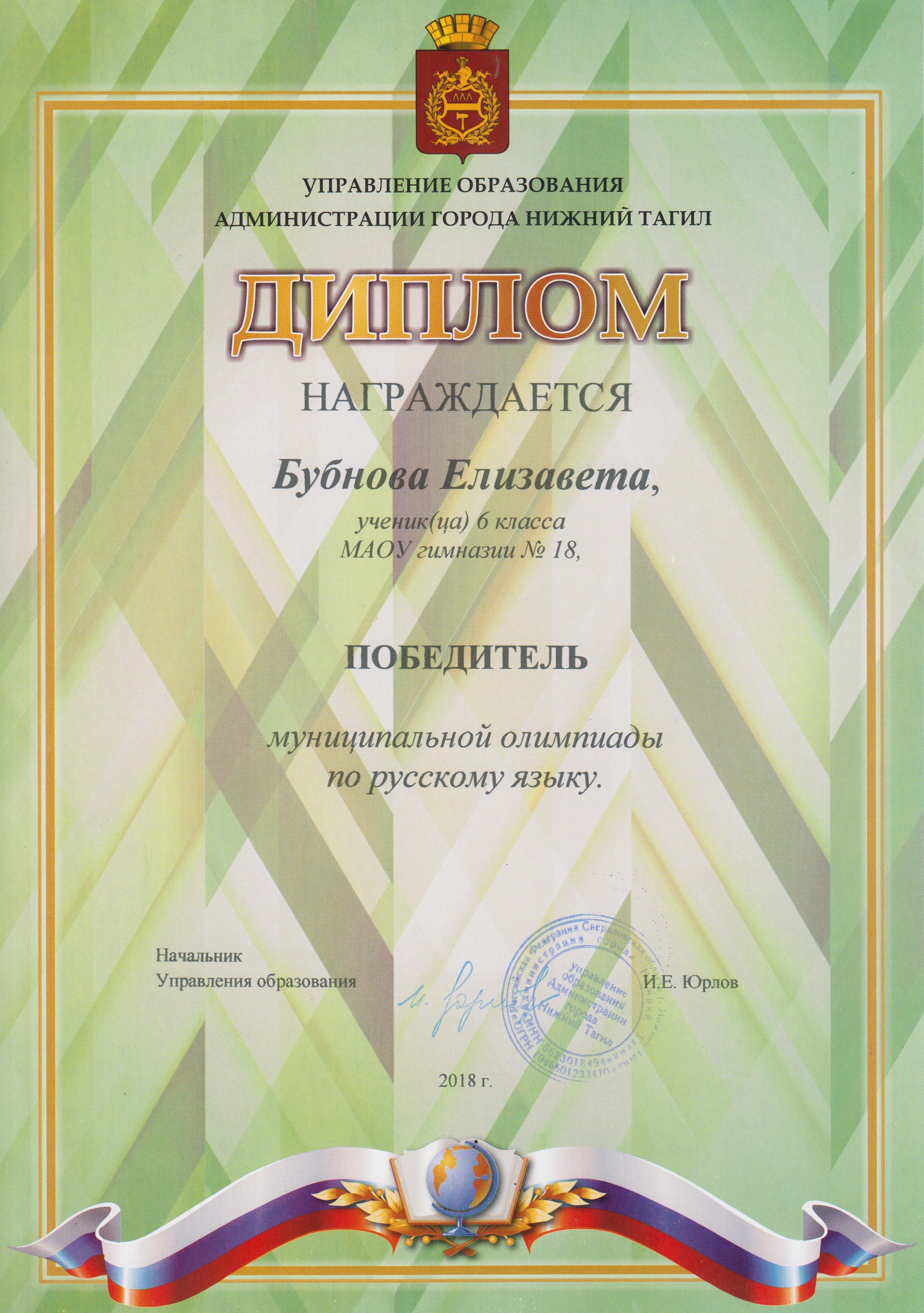 Ол. РЯ. Бубнова. 2018