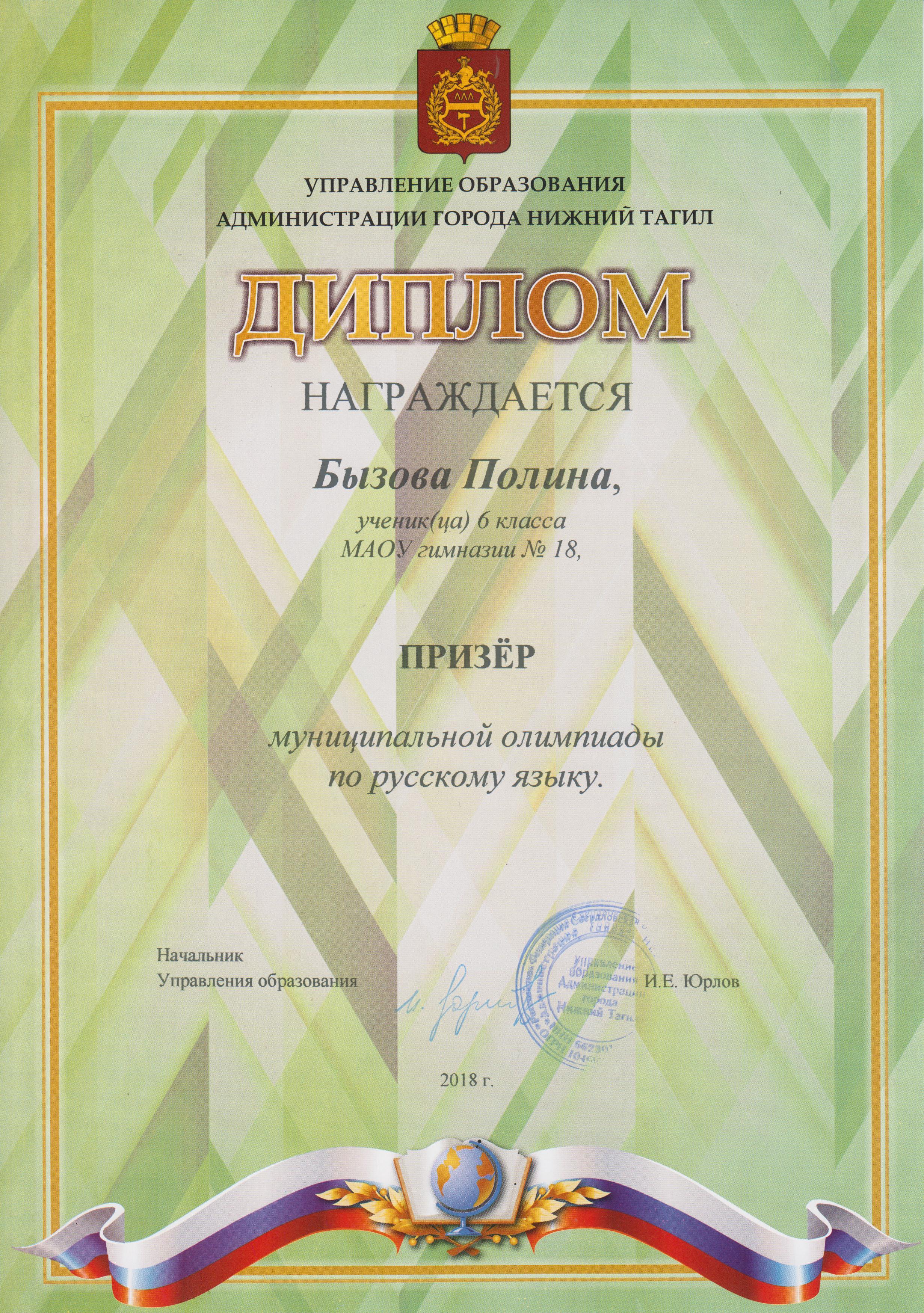 Ол. РЯ. Бызова. 2018