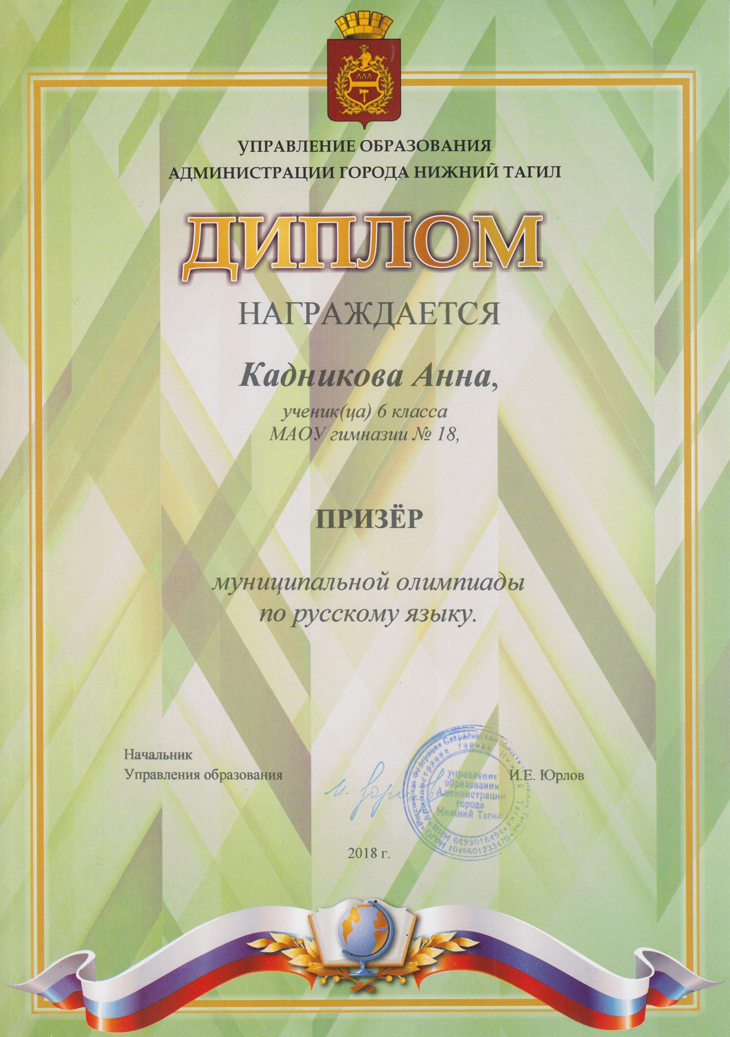 Ол. РЯ. Кадникова. 2018