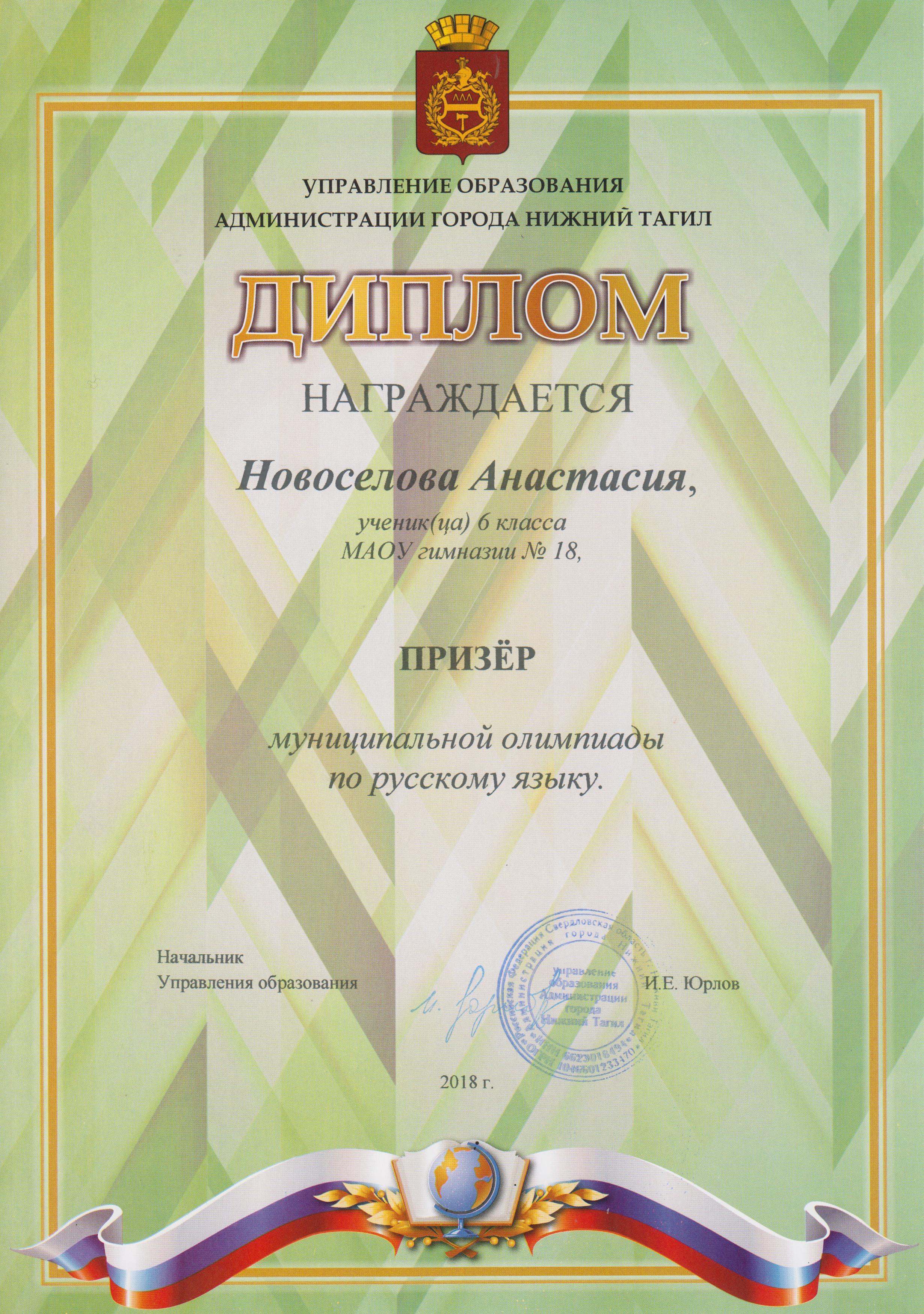 Ол. РЯ. Новоселова. 2018