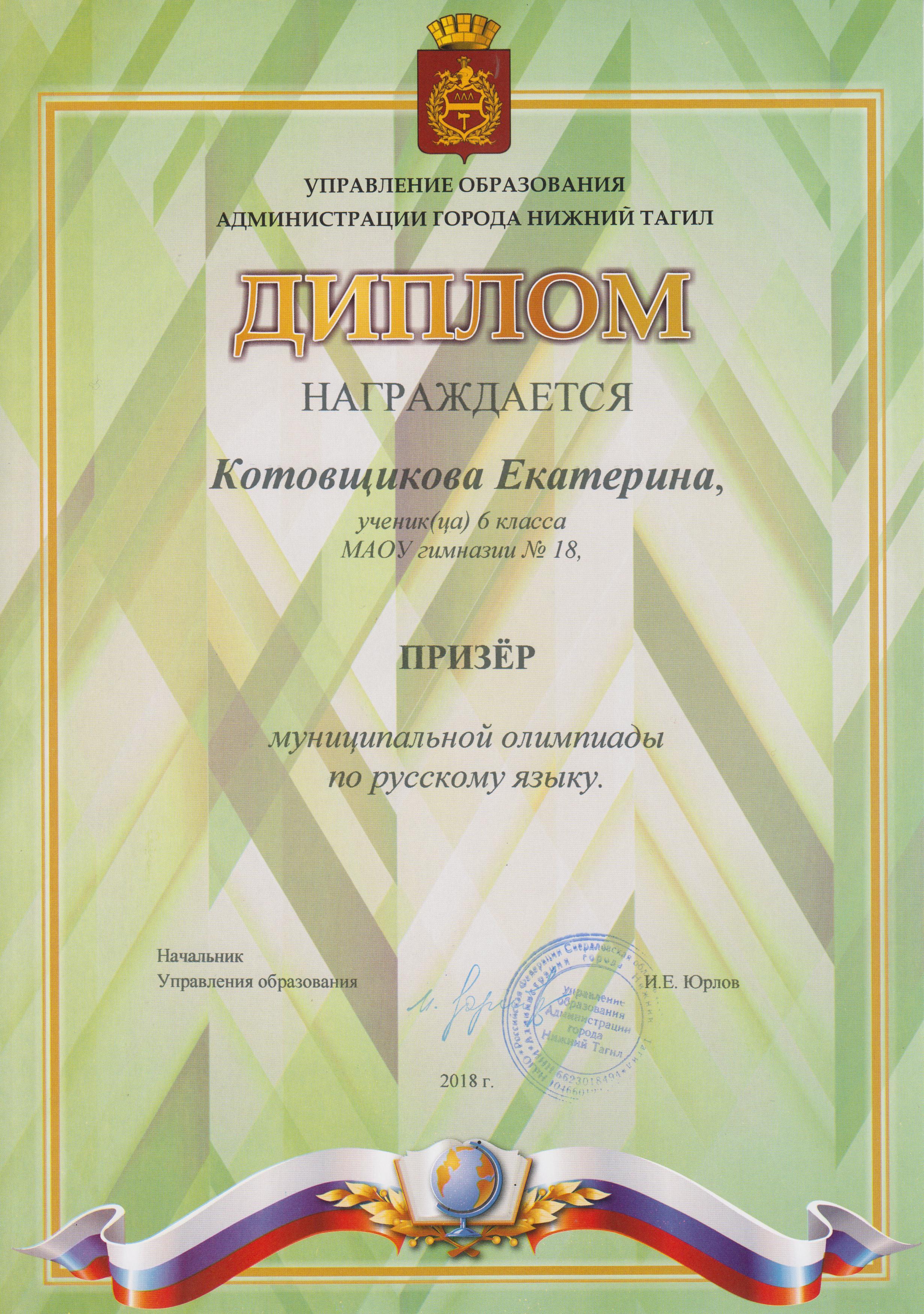 Ол. РЯ.Котовщикова 2018
