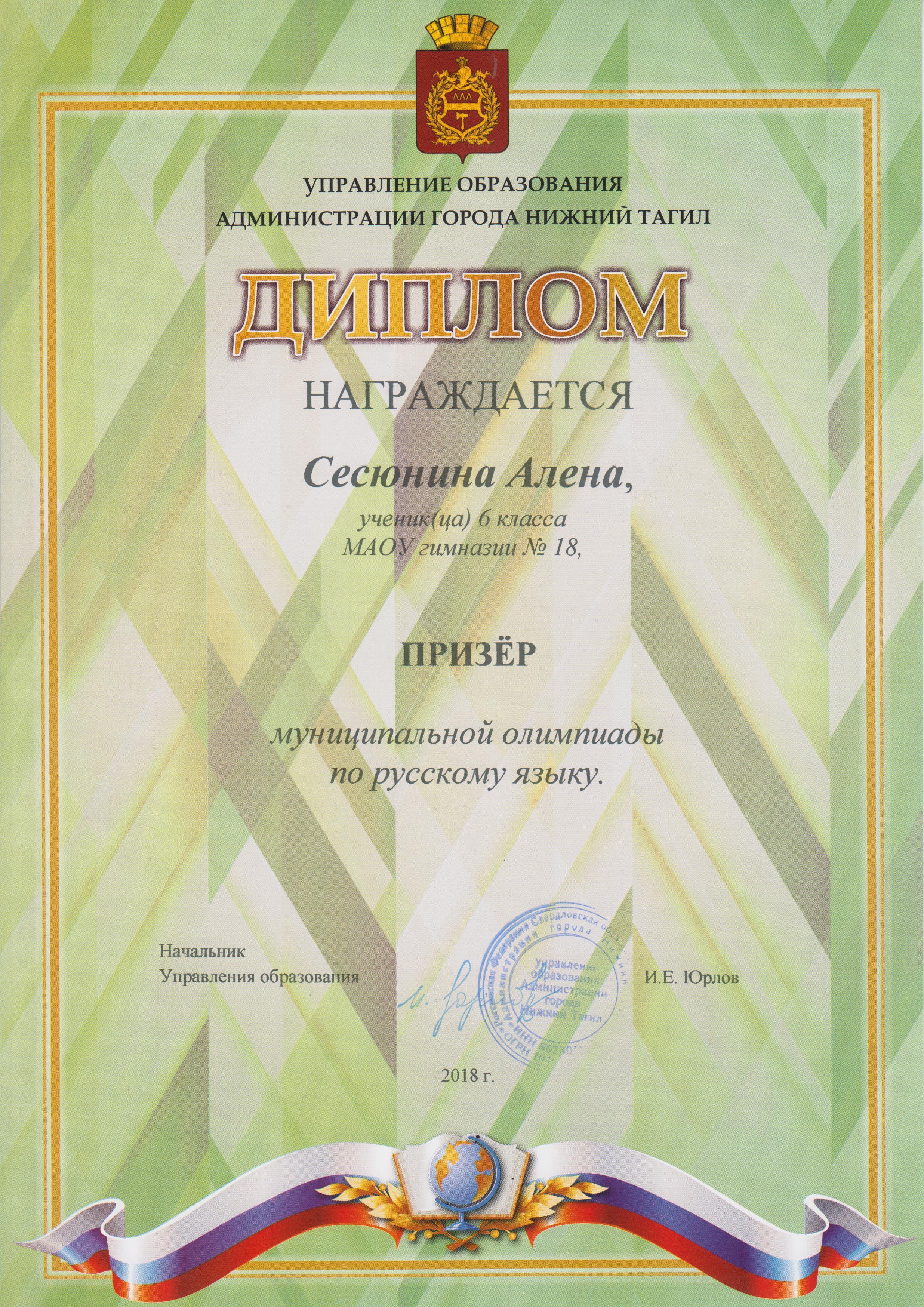 Ол. РЯ.Сесюнина 2018