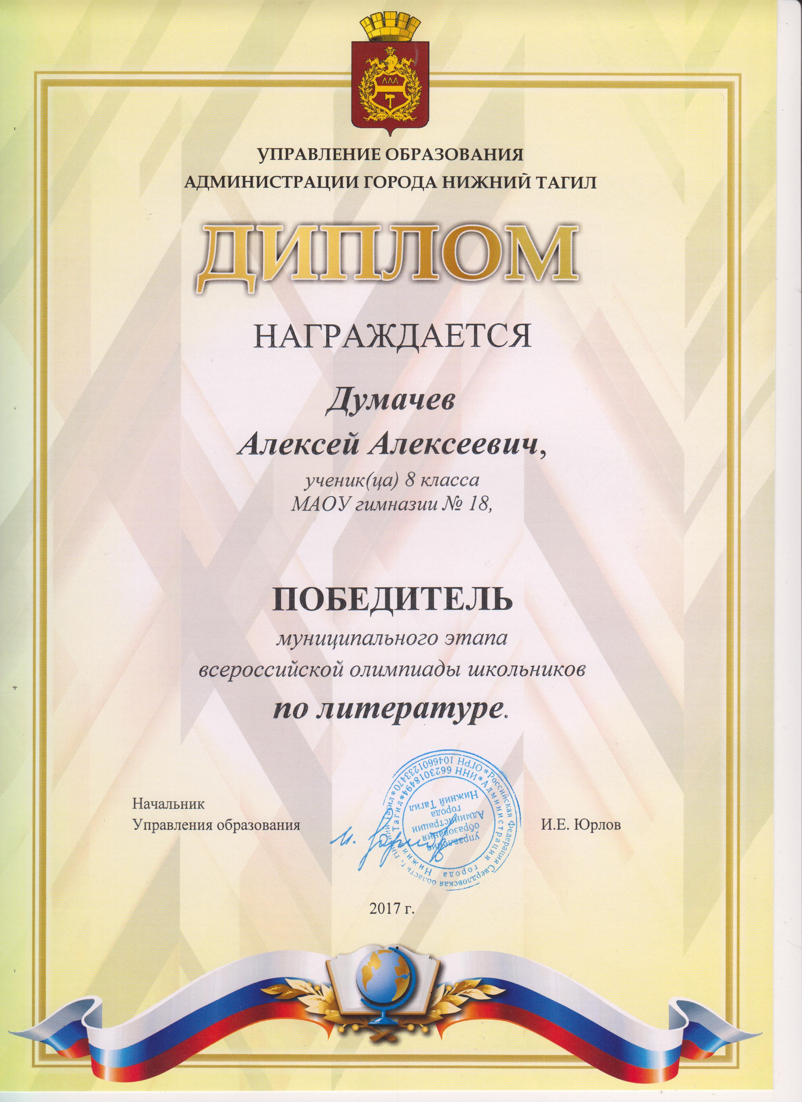 Олимпиада Лит. Победитель Думачев 2017