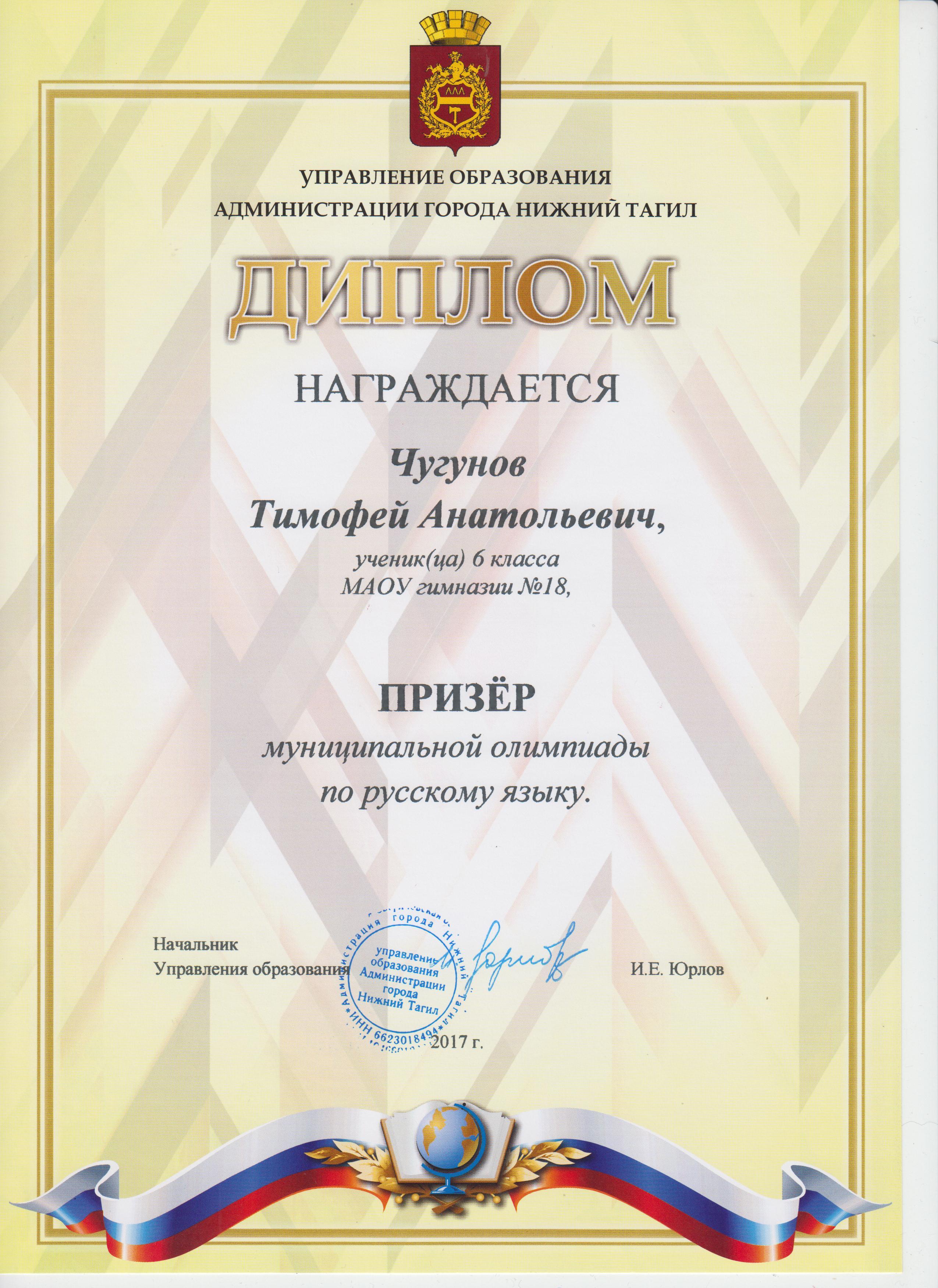 Олимпиада РЯ Чугунов 2017