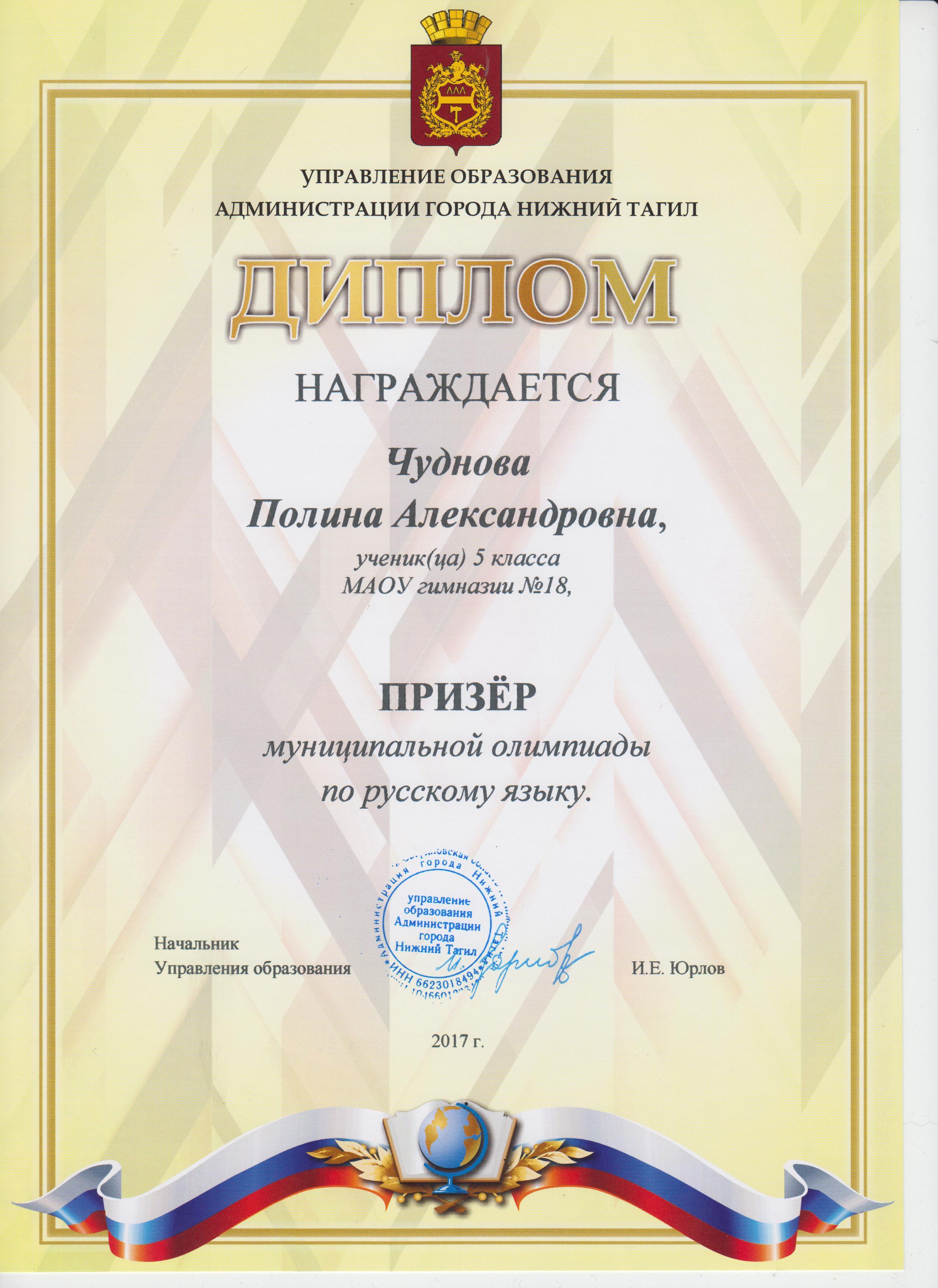 Олимпиада Ря Чуднова 2017