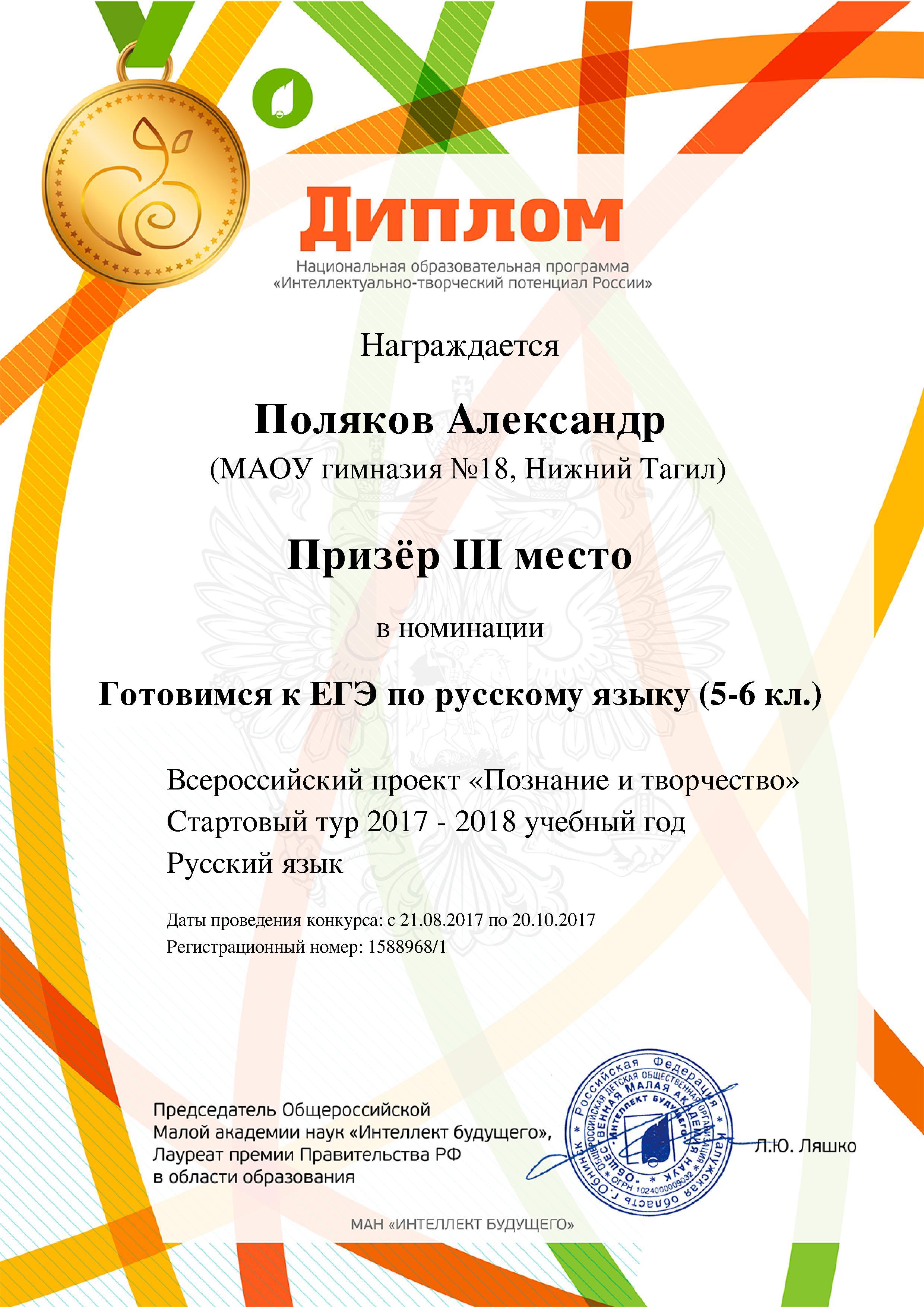 Поляков Познание и творчество 2017 (1)