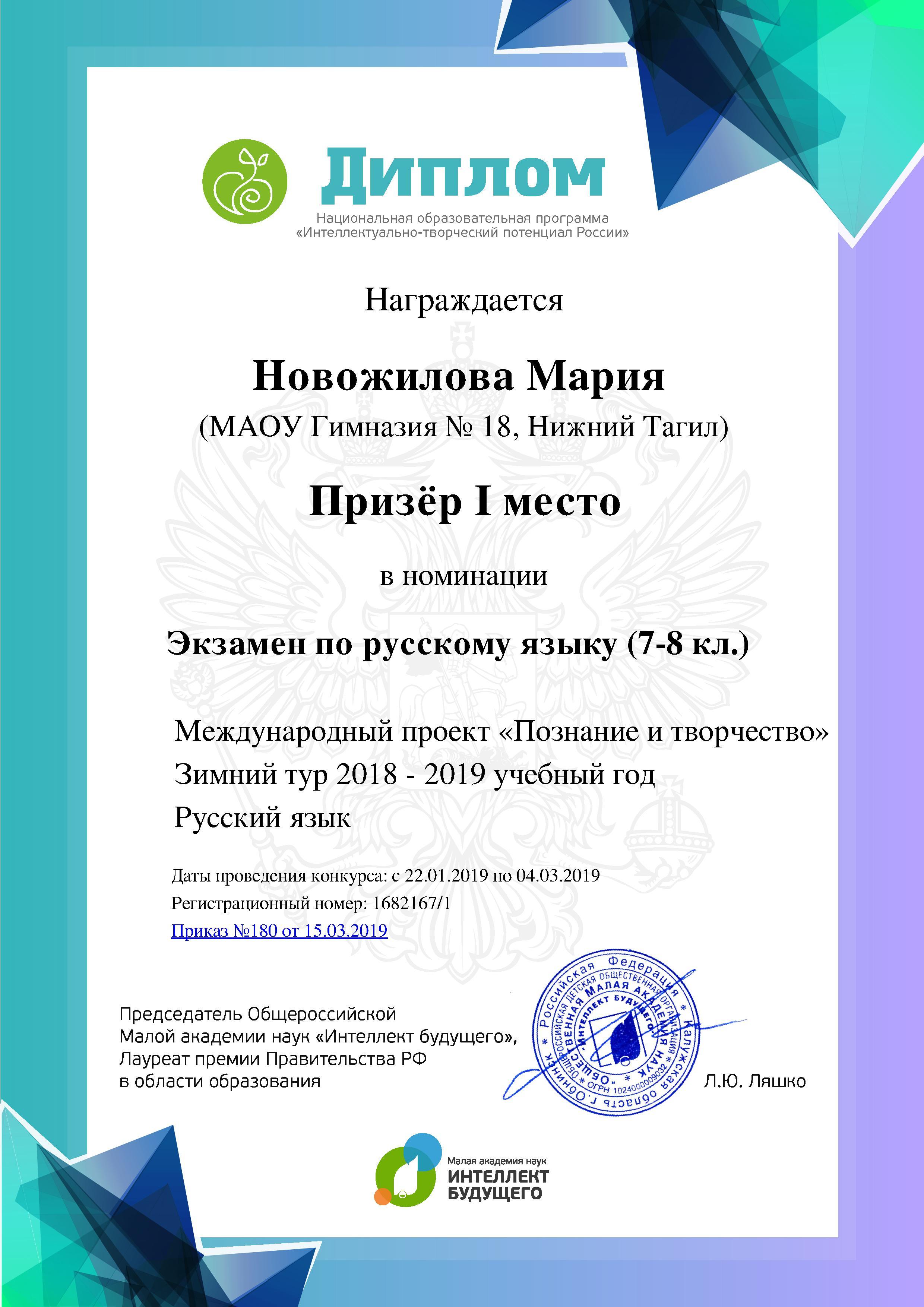 Позн. и тв. Новожилова. РЯ.. 2019