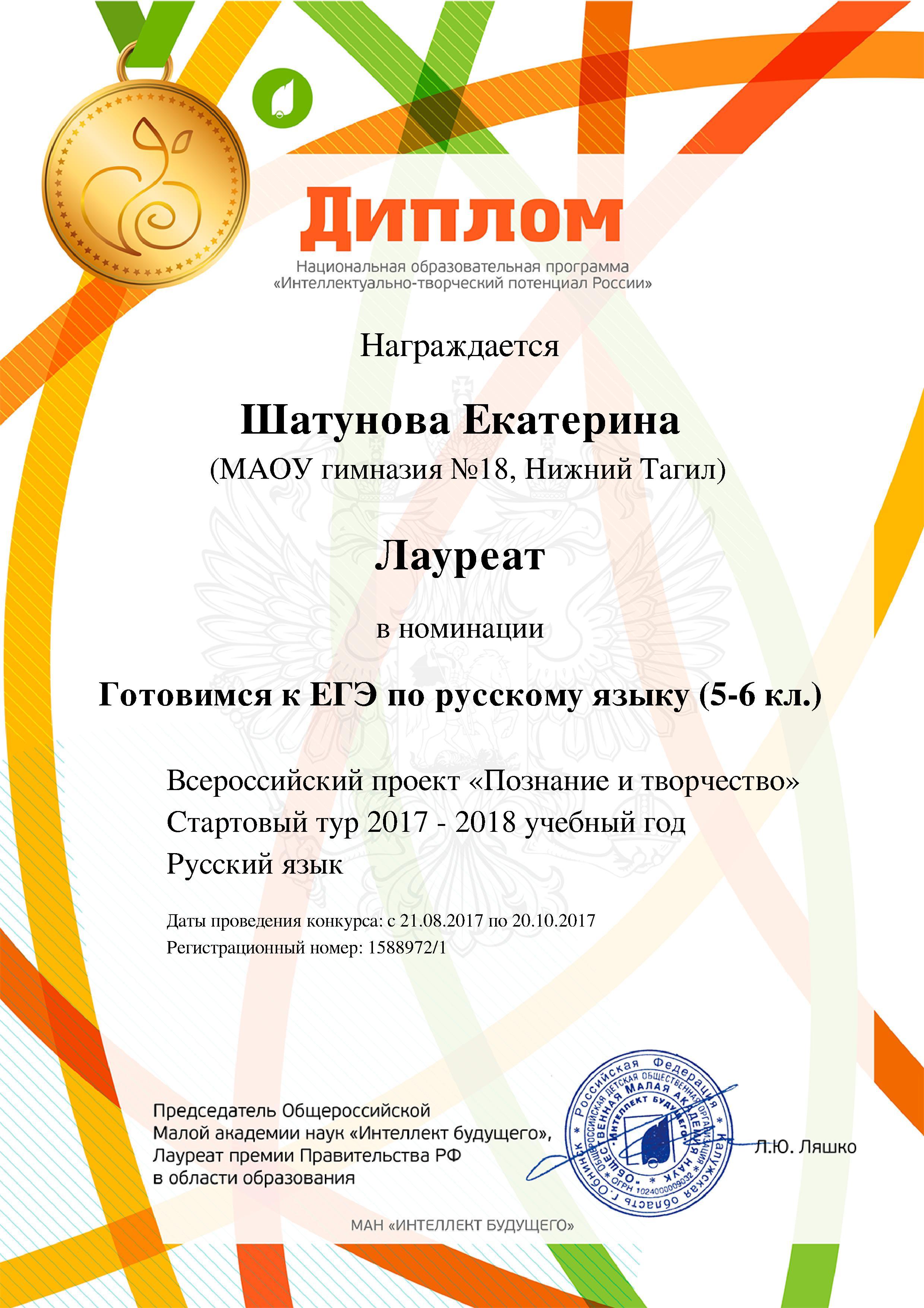 Шатунова Познание и творчество 2017