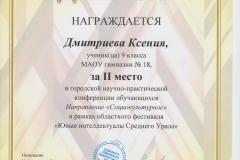Диплом НПК Дмитриева 2017