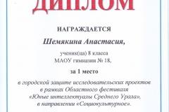 Диплом НПК Шемякина 2016