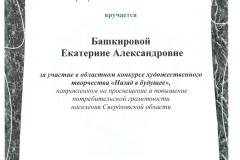 Диплом. Башкирова. Роспотребнадзор