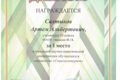 Диплом. НПК Салтыков 2018