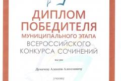 Думачев.Всерос. конк. соч. 2018