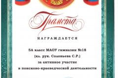 Грамота классу за поисково-краеведческю игру. 2017