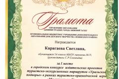 Грамота. Конкурс издательских проектов. Мы живем на Урале. Карагаева. 2017