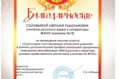 Мастер-класс Смысловые составляющие 2018 Лебедев