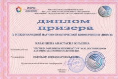 НПК Поиск Казанцева 2016