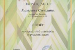 Ол. РЯ. Карагаева.2018