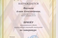 Олимпиада Лит. Фазлиева 2017