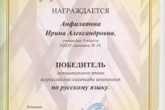 Олимпиада РЯ Анфилатова 2017