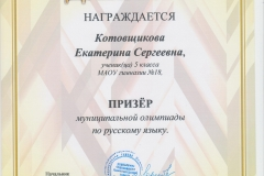 Олимпиада РЯ Котовщикова 2017