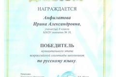 Олимпиада РЯ. Анфилатова. 2017