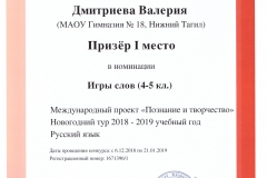 Позн. и тв. Дмитриева. 2019