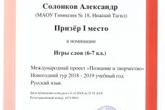 Позн. и тв. Солонков. 2019