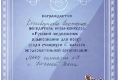 Рус. медв. Котовщикова. 2017