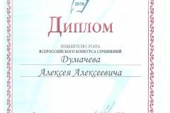 ВКС. Думачев. 2016