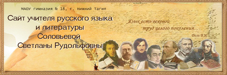 Сайт учителя С.Р. Соловьевой